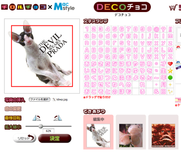 Decochoco01