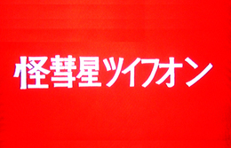 Kaisuisei01