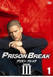 Prisonbreak3