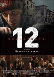 12archa