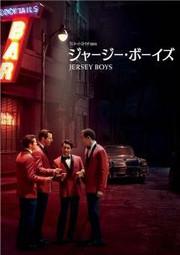 Jersyboys