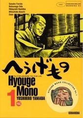 Hyogemono